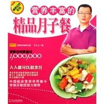 博菜众尝系列:营养丰富的精品月子餐 /于仁文/全新正版 价格:15.80