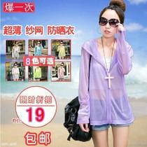 空调衫 韩版新款夏季大码防晒衣长袖透明正品披肩超薄开衫外套女 价格:19.00