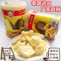 6罐包邮 泰国进口零食品 泰奥琪金枕头榴莲干50g 特价罐装果干 价格:21.80