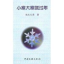 小寒大寒就过年 端木大原. 著 中国文联 价格:11.90