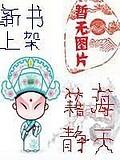 植物发育生物学 b 北京大学出版社 价格:30.00