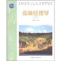 森林经理学-(第4版)亢新刚 中国林业 价格:33.20