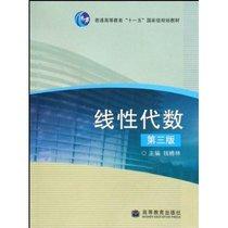 """普通高等教育""""十一五""""国家级规划教材:线性代数(第3版)q 高等教 价格:13.00"""