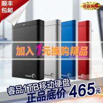 【顺丰包邮】Seagate希捷 新睿品1TB 移动硬盘1t 2.5寸硬盘USB3.0 价格:465.00
