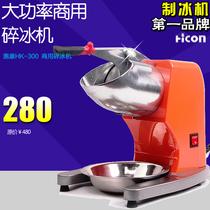 惠康 电动商用大功率 碎冰机 沙冰机 刨冰 新款特价 价格:280.00