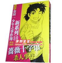 漫画《金田一~蔷薇十字馆杀人事件》新系列第13本 佐藤文也 价格:13.00