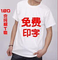 空白文化衫 空白T恤 纯白圆领广告衫 老头衫 印字烫画 班服订制 价格:5.50