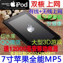 苹果MP5正品行货 7寸高清触摸屏MP4播放器 WIFI上网3D游戏 双摄像 价格:368.00