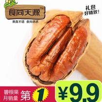 临安特产新货干果长寿果 零食坚果炒货碧根果奶油味山核桃2袋包邮 价格:9.90