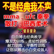 最全mma巴西柔术ufc散打泰拳搏击 视频教程武术格斗全集教材超13G 价格:9.00