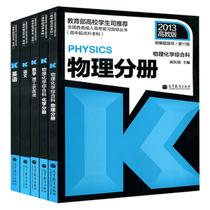 高教版 2013成人高考教材 语文理数英语 物理化学 高中起点 理科 价格:100.00