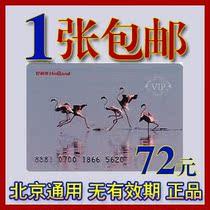 冲钻特惠!好利来蛋糕卡 打折卡 100现金储值卡 提货卡 72可包邮 价格:88.00