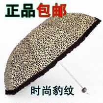 包邮正品豹纹龙翔伞太阳伞三折伞雨伞折叠晴雨伞超大超强抗风遮阳 价格:29.90