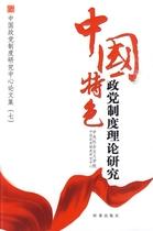 中国特色政党制度理论研究 价格:50.74
