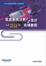 信息系统分析与设计实训教程  孙秀杰,关胜,邵欣欣主编 价格:25.60
