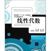 线性代数(普通高校十二五规划教材)/公共 价格:16.00