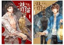 正版 潜猫 上/下 两册 天闻角川 4月20日上市 价格:35.00