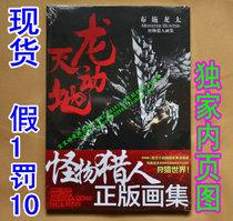 正版 龙天动地 布施龙太怪物猎人画集 [天闻角川] 【内页图】现货 价格:34.00