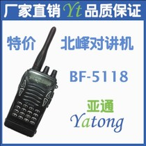BFDX 北峰 BF-5118对讲机 BF5118 手台  非一对 民用 特价 包邮 价格:99.00