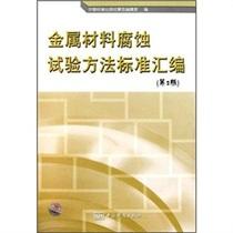 【正版】金属材料腐蚀试验方法标准汇编(第2版) 中国标准出版社 价格:178.50