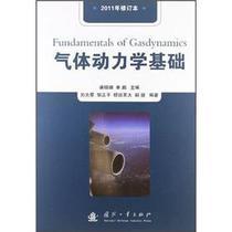 【正版】气体动力学基础(2011年修订本) 刘火星 ,邹正平 ,额 价格:50.40