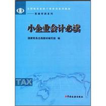 【正版】小企业会计必读 国家税务总局教材编写组  编 价格:43.10