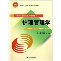 淘淘[正版包邮]护理管理学/姜丽萍编 价格:26.20