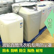 特价 海尔小天鹅三洋松下LG美的波轮式洗衣机罩套子加厚防水防晒 价格:34.30