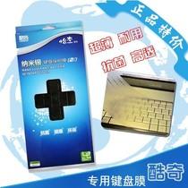 酷奇 纳米银 超薄抗菌 联想 G505 B590 G501 G500 键盘膜 保护膜 价格:25.00