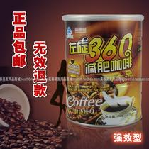 【正品】丽源堂左旋360减肥咖啡左旋肉碱瘦身燃脂巴西黑咖啡包邮 价格:38.00