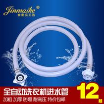 小天鹅海尔美的三星通用全自动洗衣机进水管 接水软管 特价包邮 价格:12.00