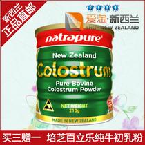 新西兰直邮 培芝百立乐100%纯牛初乳粉 210g 限时特价 买三赠一 价格:312.80