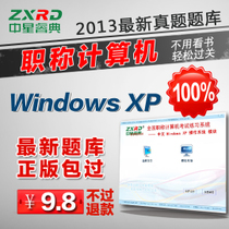 2013中星睿典职称计算机考试软件模块宝典中级题库windows xp 价格:9.80