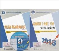 现货2013中级经济师考试指定教材 经济基础+运输经济公路 2本 价格:88.00