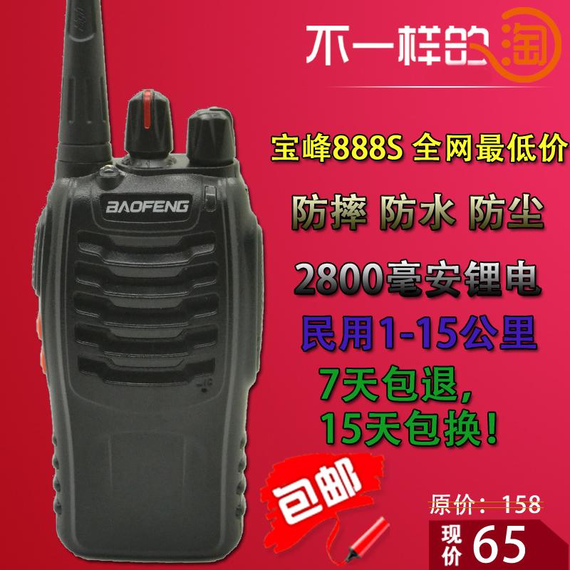 宝峰888S对讲机 民用1-15公里50台特惠 非一对 迷你手台5W胜8w10w 价格:35.00