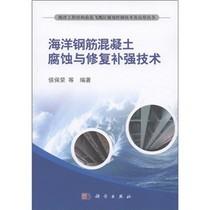 【包邮】海洋工程结构浪花飞溅区腐蚀控制技术及应用丛书:海洋钢筋混凝土 价格:41.00