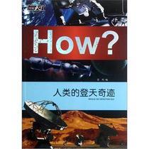 【包邮】How?:人类的登天奇迹 晨风  编 新世界出版社 价格:21.80