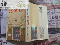 A45113中国文化新论社会篇《吾土与吾民》/杜正腾ff 价格:154.00
