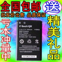 包邮!天语F6219 B2020C TBC7001 M610 M618原装电池TYB5000电板 价格:17.00