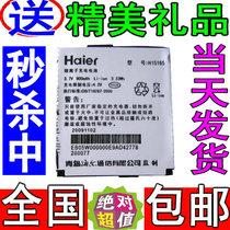包邮 Haier海尔H15165 K1 HG-K1手机电池K1 海尔H15165原装电池板 价格:17.00