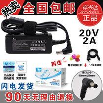 神舟UL30 微星MSI 七喜TCL 清华同方 方正20V 2A笔记本电源适配器 价格:48.80
