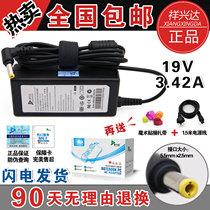 长城 七喜 A62 T80 E67 19V 3.42A  笔记本 电源 适配器 充电器 价格:48.90