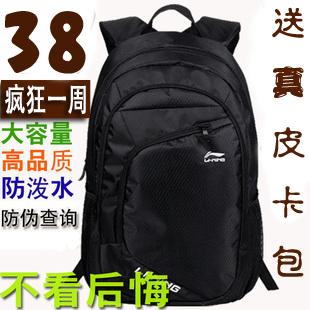 李宁 双肩包 韩版男女学生运动旅行包书包商务休闲笔记本电脑背包 价格:38.00