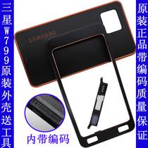 配件 三星W799原装外壳 前壳 A壳 W799后盖 电池门 后壳 正品 价格:35.00