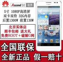 �ֻ����췢 Huawei/��Ϊ Ascend D2��D2-2010�����Ű�+0082��ͨ�� �۸�2320.00