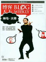 博客天下杂志 2013年7月25日第20期总132期 还原马云混沌精神世界 价格:1.50