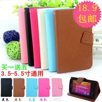 长虹W100 M28 W6 W3 W5 P08 V8V7 M18 W1 C600保护皮套手机套外壳 价格:18.90