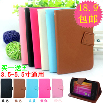 长虹 w3 V7 C600 Z3 C660 炫色H5018皮套 手机保护套/壳手机套/壳 价格:18.90