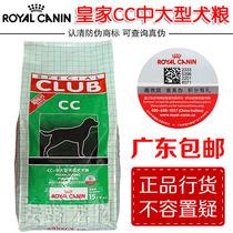 法国皇家CC成犬狗粮15kg 金毛哈士奇萨摩耶中型犬大型犬成犬粮 价格:275.00