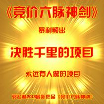 郭若林2013最新作品《竞价六脉神剑》PDF版(附竞价教程四套) 价格:1.00